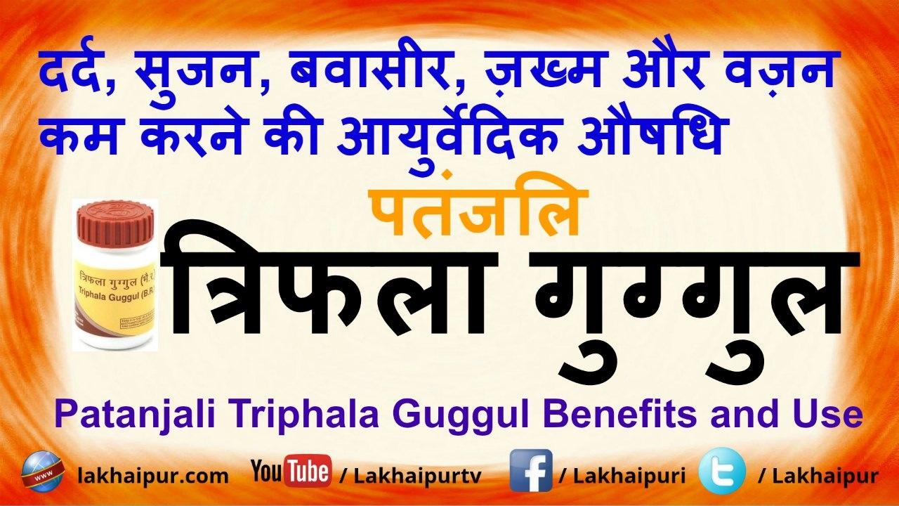 त्रिफला गुगुल के फ़ायदे | पतंजलि त्रिफला गुग्गुल | Triphala Gugul Benefits  and Use