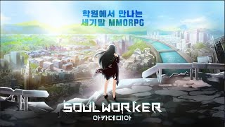 Soul Worker : Academia - 소울워커 …