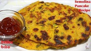 Rava Sooji Pancakes | Semolina Pancakes Recipe | सेमोलिना पैनकेक | Suji ka Cheela
