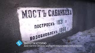 В Одессе некоторые памятные таблички вскоре могут переместить в музей
