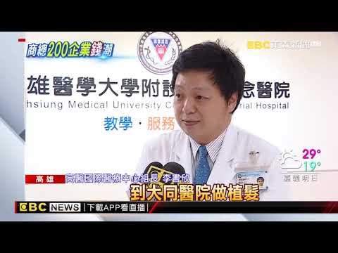 韓國瑜訪長庚推觀光醫療 高醫體系盼跟進