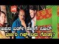 CM Kumaraswamy To Celebrate Birthday With Family Members YOYO Kannada News mp3