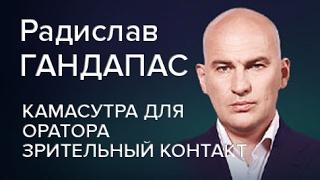 Радислав Гандапас Камасутра для оратора Зрительный контакт