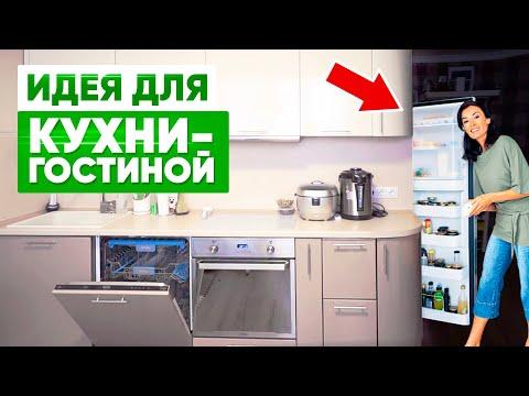 💡 КУХНЯ-ГОСТИНАЯ 10 кв.м. Куда они дели холодильник? Дизайн интерьера кухни гостиной.
