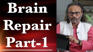 How To Repair Our Brain -Part -1 | मस्तिष्क को रिपेयर कैसे करें