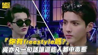 「你有freestyle嗎?」吳亦帆一句話讓這些人都中毒惹