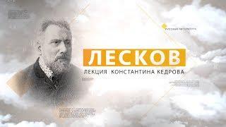 Лесков. Лекция Константина Кедрова