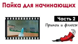 видео Флюсы