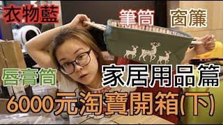 淘寶系列EP2▷9分鐘快速開箱! 淘寶家具篇(下) 豆豆Review