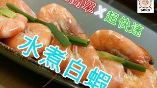 超簡單 水煮白蝦