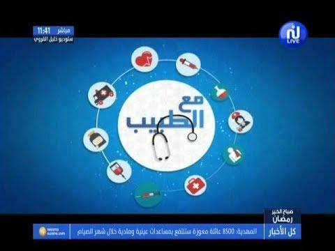 مع الطبيب : امراض المعدة ومشاكل الهضم في شهر رمضان