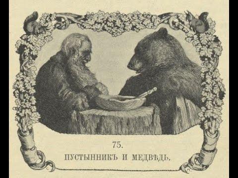 Медведь с пустынником знакомятся