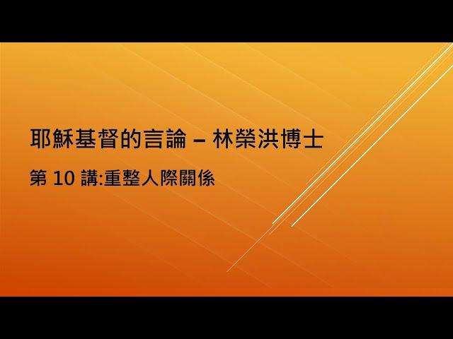 Dr  Lam Jesus Christ 言論 Lesson 10