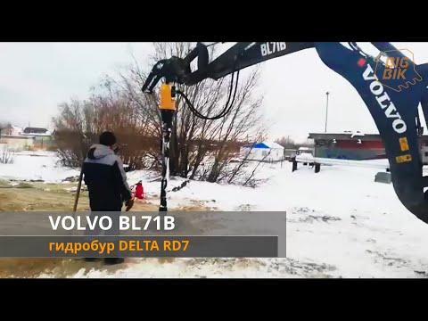 Экскаватор-погрузчик VOLVO BL71B и  гидробур Delta RD7. Отзыв клиента. Новый Уренгой