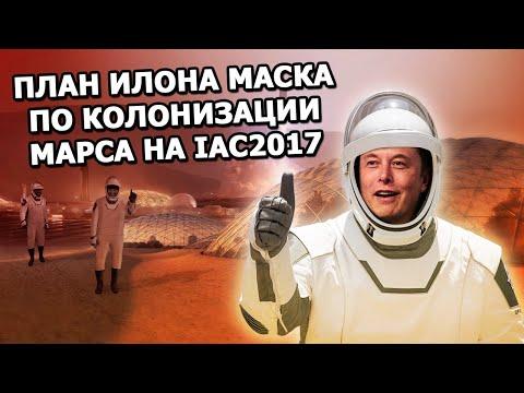 План Илона Маска