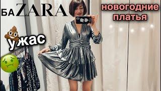 Шопинг влог | ужасные платья из ZARA | что НЕ надевать на Новый год 2021