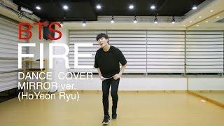 BTS(방탄소년단)-FIRE(불타오르네) Full Dance Cover(mirror)거울모드