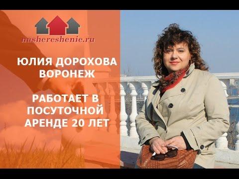 видео: Юлия Дорохова, Воронеж, стаж работы в бизнесе на по суточной аренде 20 лет Опыт работы бесценный