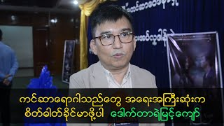 Doctor Ye Myint Kyaw