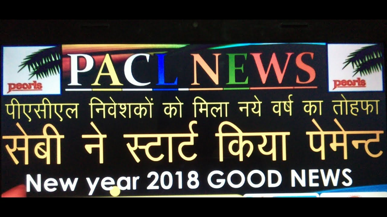 pacl refund process start pacl latest news 2018 pacl happy new year 2018 aradhiya gautam