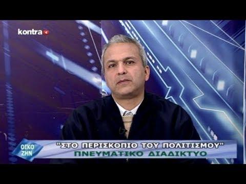 Πνευματικό Διαδίκτυο - τηλεοπτική παρουσίαση