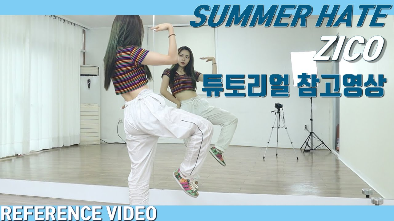 [Reference]지코(ZICO) '#SUMMERHATE' 튜토리얼 참고영상 REFERENCE VIDEO