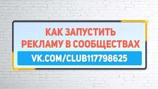 ПРограмма автопостинга для рекламы в группы  ВКонтакте (Прога Огонь)