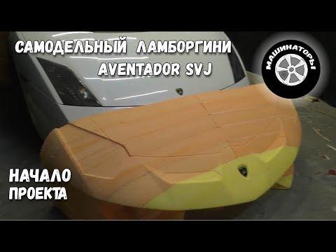 Самодельный Ламборгини Aventador SVJ/Начало