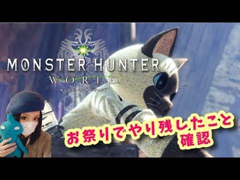 お祭り最後!モンスターハンター:ワールド!!誰でも歓迎!Monster Hunter World thumbnail
