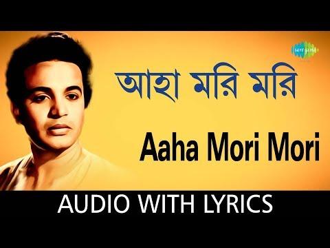 Aaha Mori Mori with Lyrics   Shyamal Mitra   HD Songs