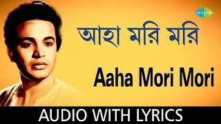 Aaha Mori Mori with Lyrics | Shyamal Mitra | HD Songs