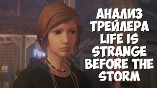 Скачать Life Is Strange Before The Storm анализ теории