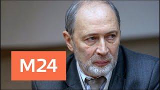 Смотреть видео Роман Вильфанд ушел с поста директора Гидрометцентра - Москва 24 онлайн