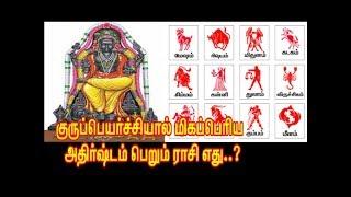 குருப்பெயர்ச்சியால் மிகப்பெரிய அதிர்ஷடம் பெறும் ராசி எது .. ? / Guru Peyarchi / 12 Rasikal