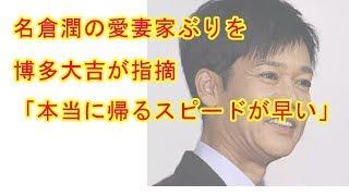 関連動画 しゃべくり007 名倉さん 師匠キャラ https://www.youtube.com/...