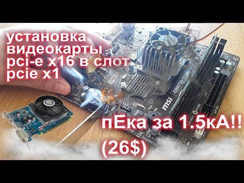 Дым Огонь Установка видеокарты PCI E X16 в PCI E X1 CS GO Crysis 2 Сталкер