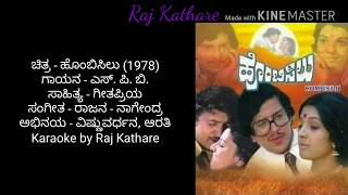 Neerbittu nelad mele karaoke By Raj Kathare
