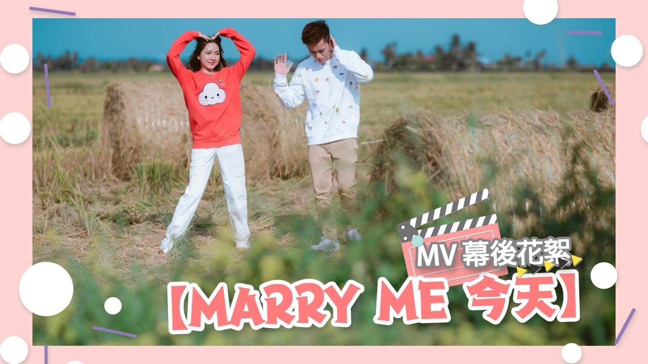 【MARRY ME 今天の幕後花絮】第一次到Sekinchan就是來拍MV!戶外拍MV不簡單 太熱了!