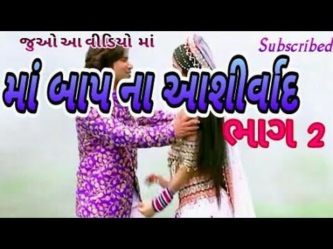 Upcoming super star vikram thakor MAA BAP Na AASHIRVAD 2