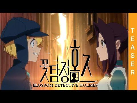 [Blossom Detective Holmes] Kickstarter Episodes - Teaser 🌼