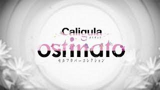 【タイトル】Caligula -カリギュラ-セルフカバーコレクション「ostinato...