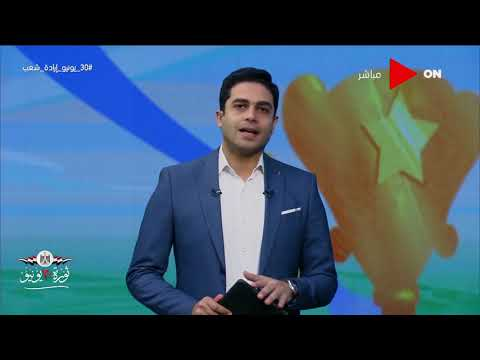 صباح الخير يا مصر - أخبار الرياضة المحلية والعالمية  - 13:58-2020 / 7 / 2