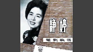 Zuo Deng You Deng Ni Bu Lai (Dian Ying \