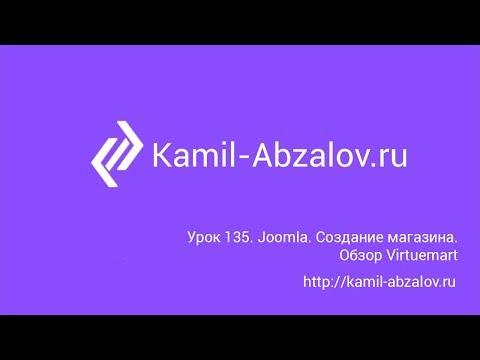 Урок 135. Joomla. Создание магазина. Обзор Virtuemart