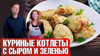 Куриные котлеты с сыром Кето рецепт сочных котлет