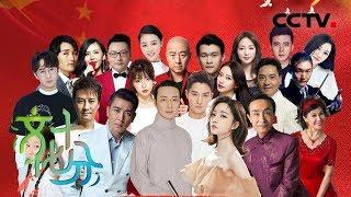 《文化十分》 20191107  CCTV综艺
