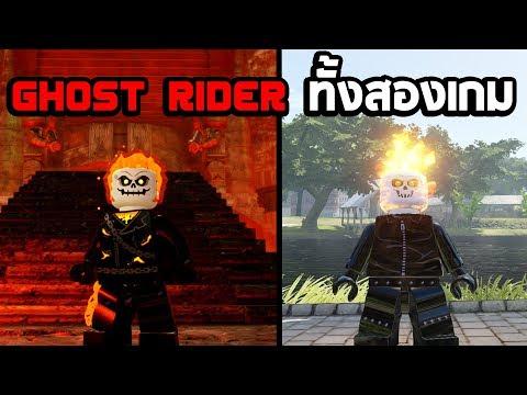 รีวิว Ghost Rider ทั้งสองเกม Lego marvel super heroes 1-2