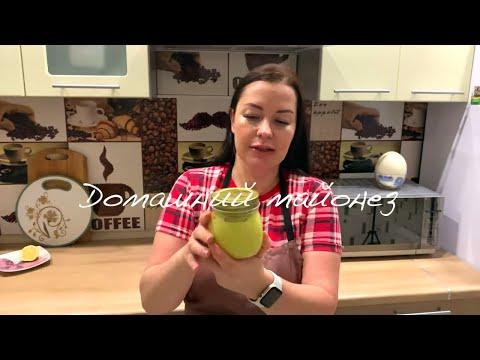 Как приготовить домашний майонез за 5 минут