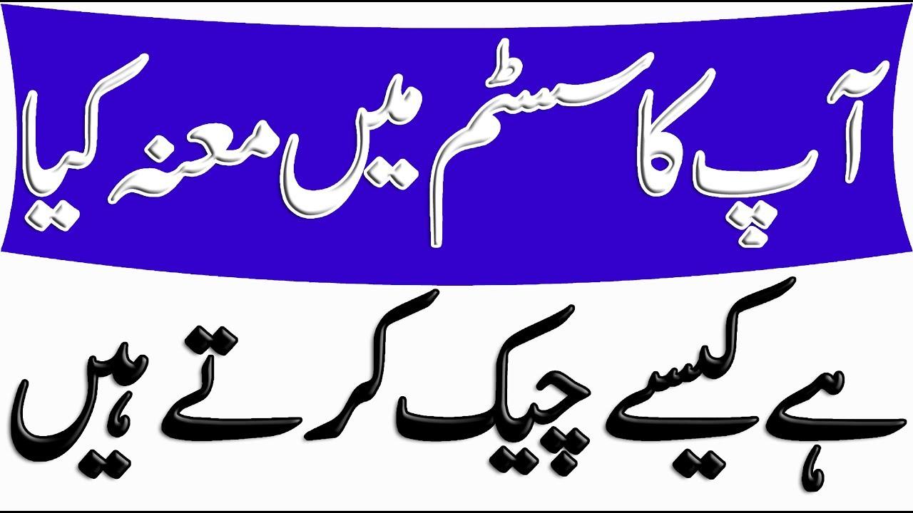 How to check Profession & Date of birth in urdu/Apna Iqama ka mahna aur  baqi detail check karain