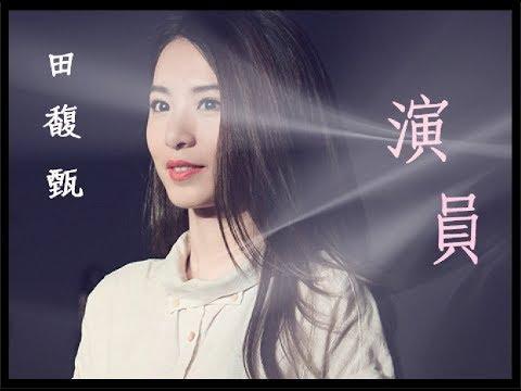 田馥甄 Hebe Tien-演員【歌詞無雜音版】